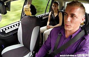 الجنس المذهل في سيارة أجرة